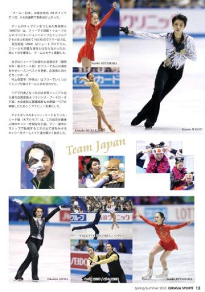 画像3: ユーラシアスポーツ Vol.5