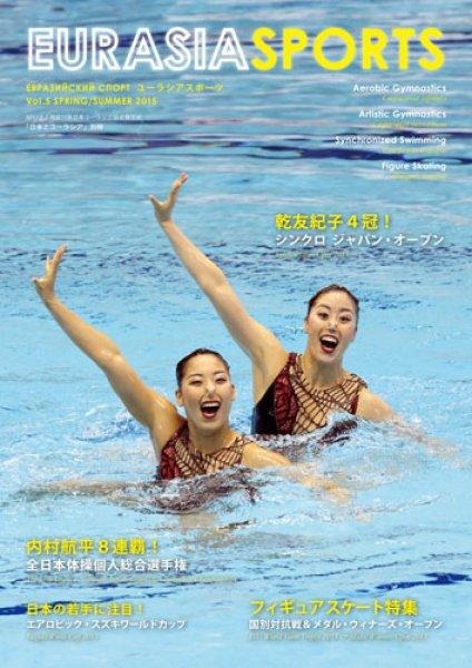 画像1: ユーラシアスポーツ Vol.5 (1)