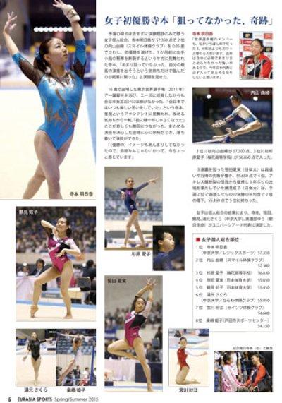 画像2: ユーラシアスポーツ Vol.5