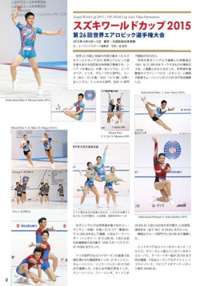 画像1: ユーラシアスポーツ Vol.5