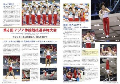 画像1: ユーラシアスポーツ Vol.6