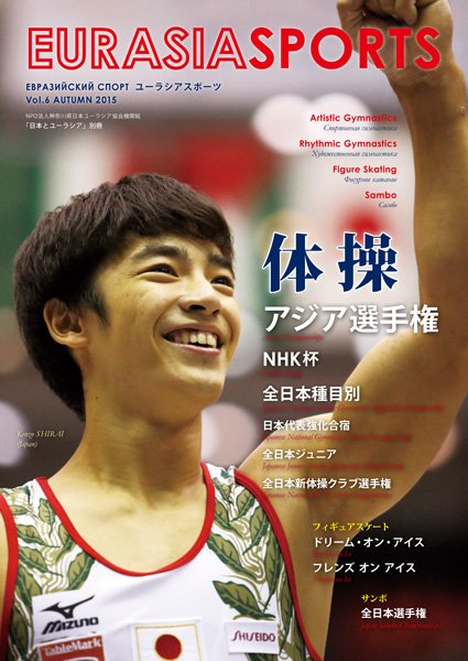 画像1: ユーラシアスポーツ Vol.6 (1)