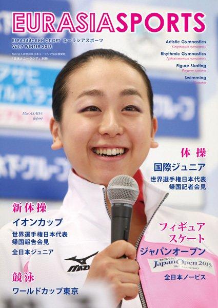画像1: ユーラシアスポーツ Vol.7 (1)