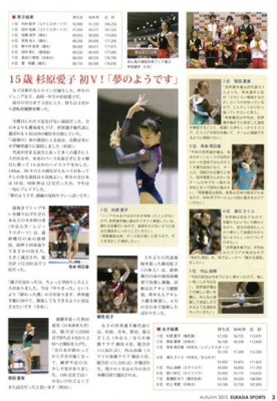 画像2: ユーラシアスポーツ Vol.6