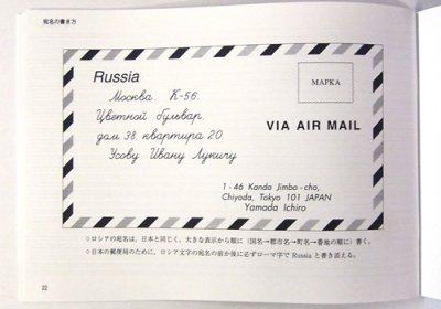 画像3: 新ロシア語習字帳