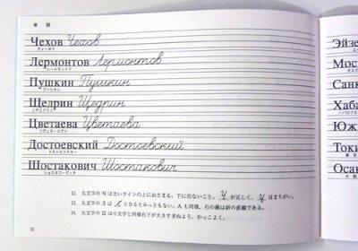 画像2: 新ロシア語習字帳