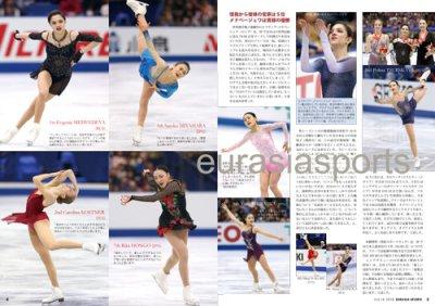 画像2: ユーラシアスポーツ Vol.14