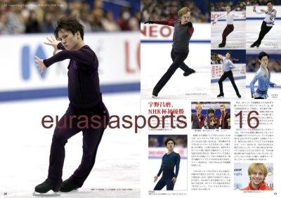 画像1: ユーラシアスポーツ Vol.16