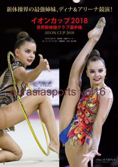 画像3: ユーラシアスポーツ Vol.16