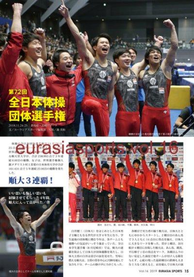 画像2: ユーラシアスポーツ Vol.16