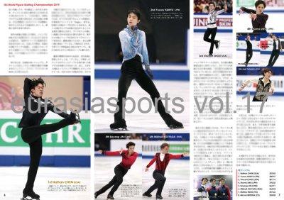 画像1: ユーラシアスポーツ Vol.17