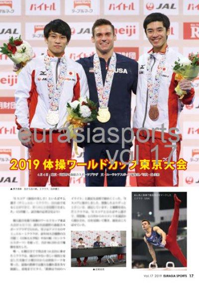 画像3: ユーラシアスポーツ Vol.17