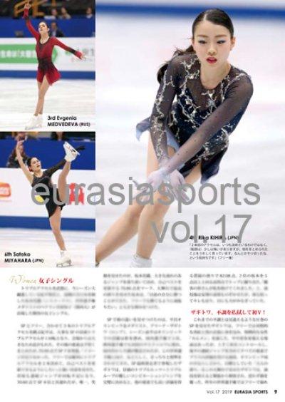 画像2: ユーラシアスポーツ Vol.17