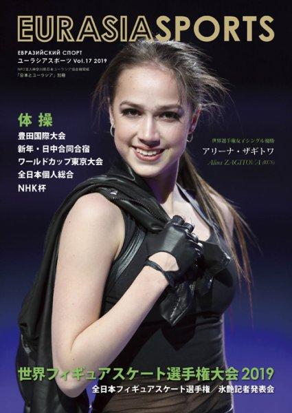 画像1: ユーラシアスポーツ Vol.17 (1)