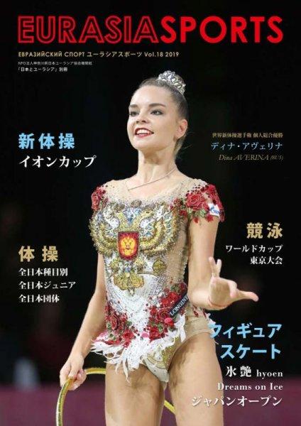 画像1: ユーラシアスポーツ Vol.18 (1)