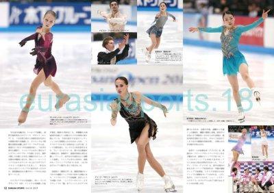 画像3: ユーラシアスポーツ Vol.18