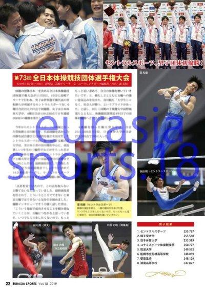 画像2: ユーラシアスポーツ Vol.18