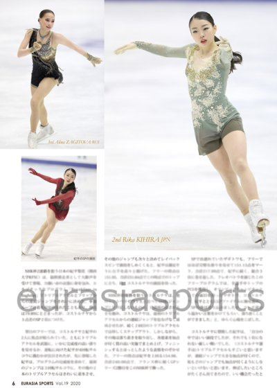 画像1: ユーラシアスポーツ Vol.19 ★2次予約★