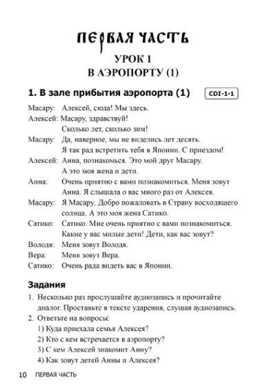 画像3: ロシア語会話 日本案内