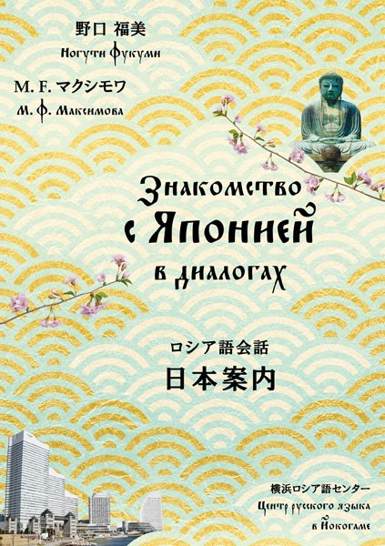 画像1: ロシア語会話 日本案内 (1)