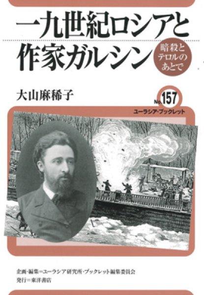 画像1: ブックレット(157) 一九世紀ロシアと作家ガルシン (1)
