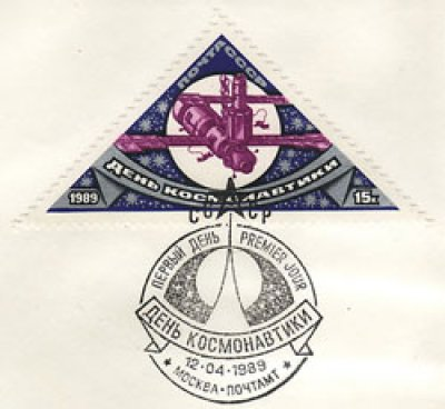 画像1: 「宇宙飛行学の日」記念切手・消印付き封筒(2)