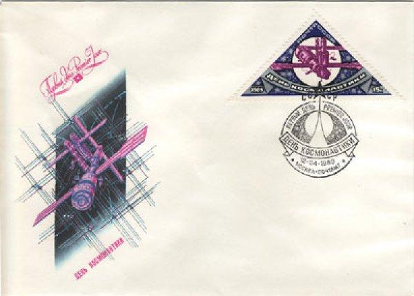 画像1: 「宇宙飛行学の日」記念切手・消印付き封筒(2) (1)
