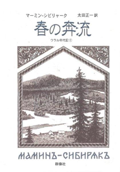 画像1: 春の奔流-ウラル年代記 (1)