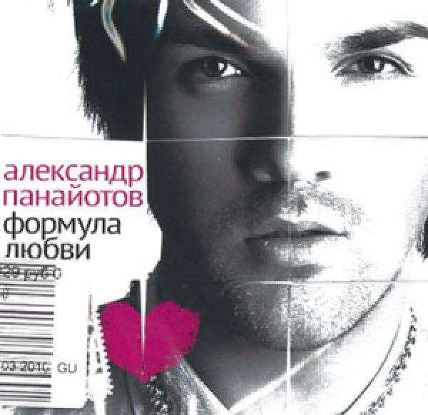 画像1: アレクサンドル・パナヨートフ  『愛の公式』 (1)