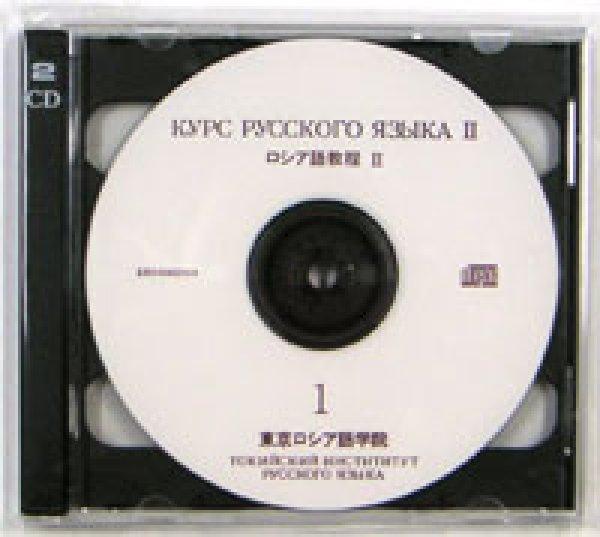 画像1: ロシア語教程II(中級編)CD 2枚組 (1)