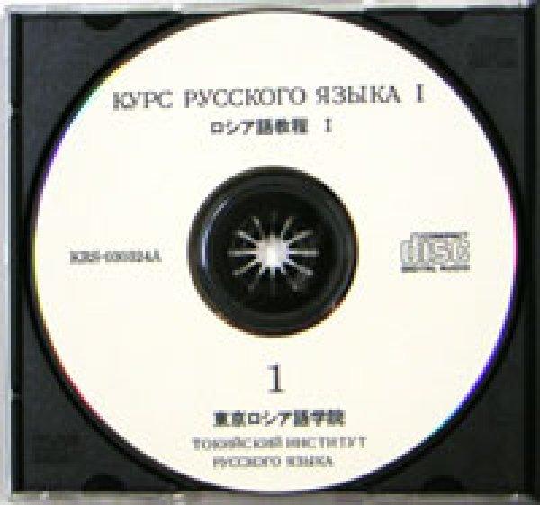 画像1: ロシア語教程I(初級編)CD 2枚組 (1)